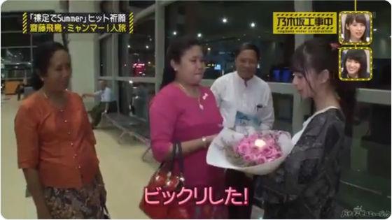 齋藤飛鳥のミャンマーへ一人で訪問で親戚と対面2