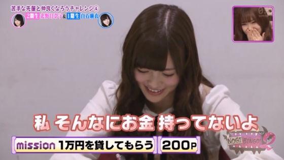 白石麻衣は北野日奈子に1万円を貸さない