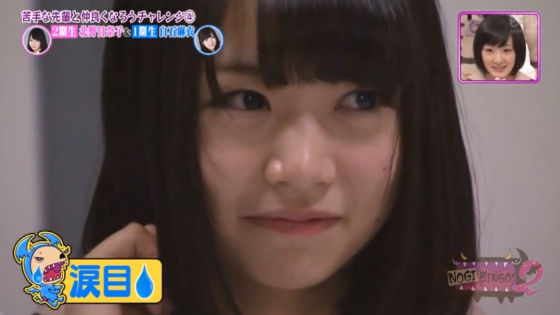 白石麻衣と北野日奈子の涙目
