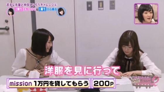 白石麻衣に北野日奈子が1万円を貸してください1