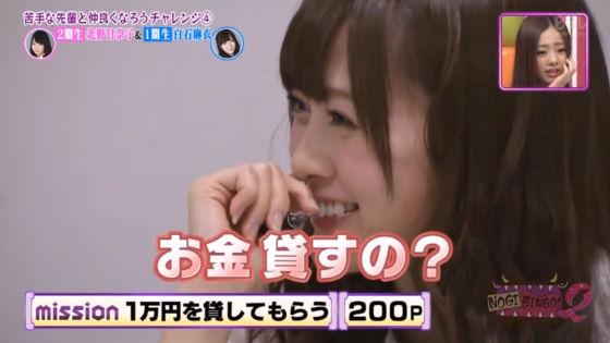 白石麻衣に北野日奈子が1万円を貸してくださいに驚く