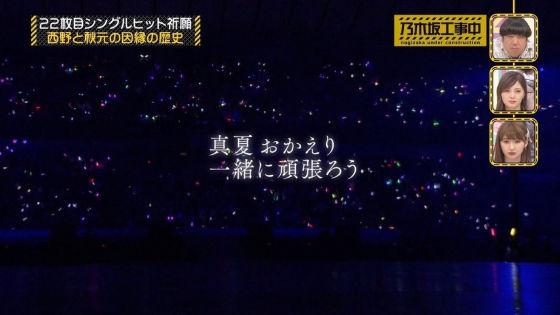 西野七瀬が秋元真夏と和解3