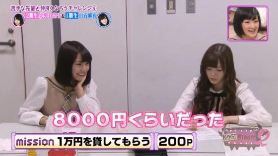 白石麻衣に北野日奈子が1万円を貸してください2