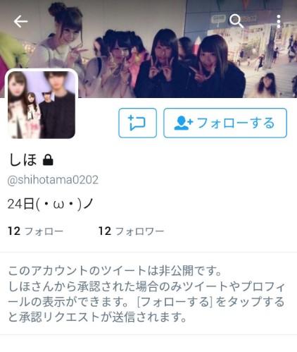 加藤史帆の昔のTwitterアカウント