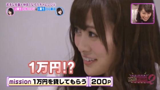白石麻衣に北野日奈子が1万円を貸してください4