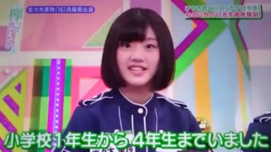 佐々木美玲は小学校のときに台湾