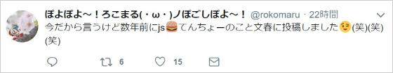 JSガールTwitter3