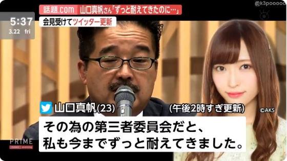山口真帆の暴行問題の記者会見4
