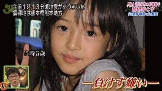 藤田菜七子の5歳