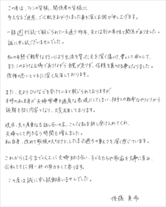 後藤真希の反省文1