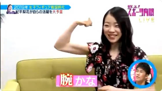紀平梨花の二の腕の筋肉がすごい2