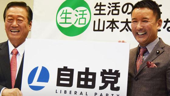 自由党の山本太郎