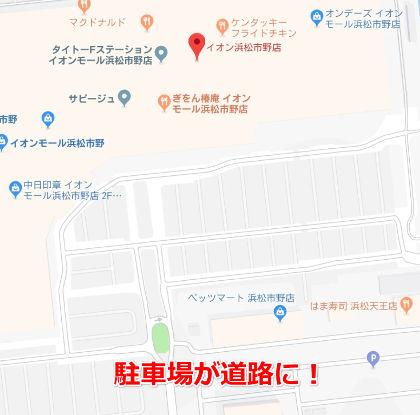 Googleマップの駐車場が道路に1