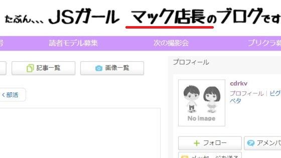長谷浩二の公式ブログ3