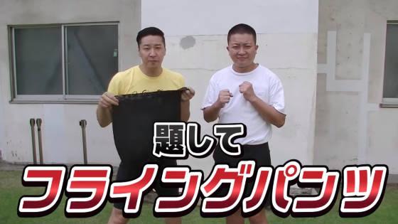 チョコプラ長田のフライングパンツ2