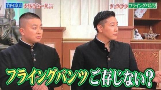 チョコプラ長田のフライングパンツ1