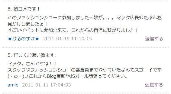 長谷浩二の公式ブログコメント