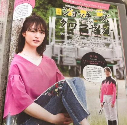 藤田菜七子の私服姿4