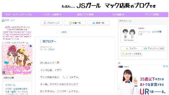 長谷浩二の公式ブログ