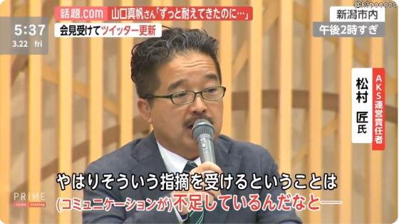 山口真帆の暴行問題の記者会見5