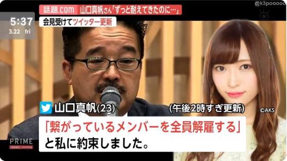 山口真帆の暴行問題の記者会見2