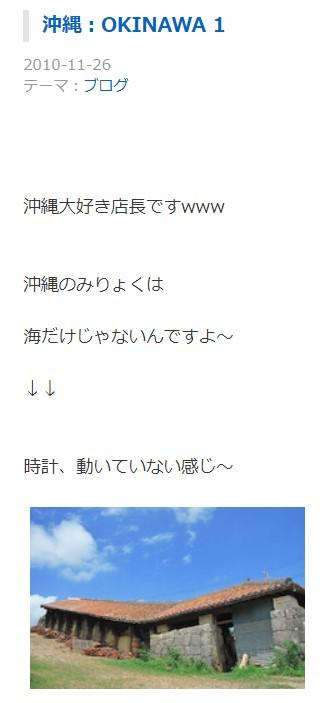 長谷浩二の公式ブログ4