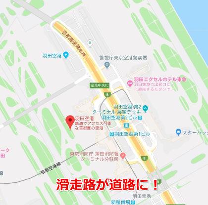 Googleマップの滑走路が道路に1