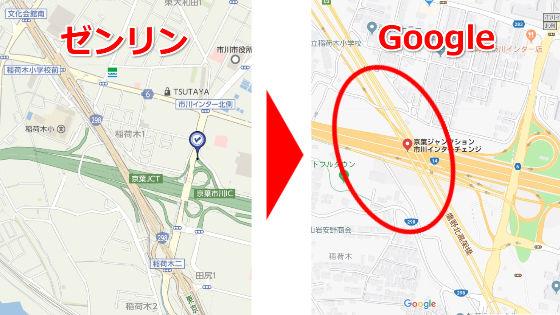 Googleマップで地図が古くなった1