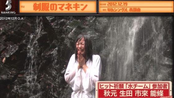 秋元真夏の制服のマネキン滝行