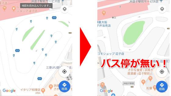 Googleマップにバス停がない