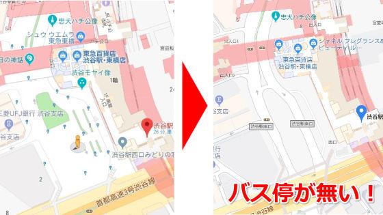 Googleマップにバス停がない2