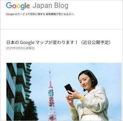 GoogleJapanのブログ記事