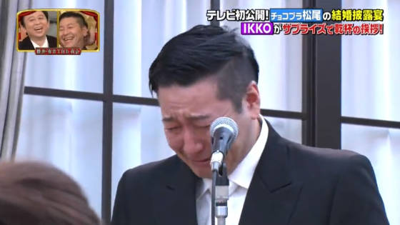 チョコプラ松尾の結婚で長田が号泣8
