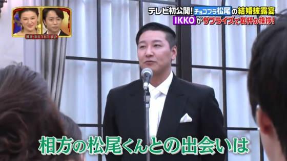 チョコプラ松尾の結婚で長田が号泣2