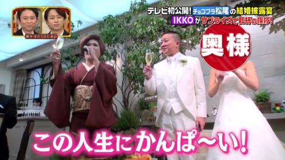 チョコプラ松尾の結婚の乾杯にIKKO5