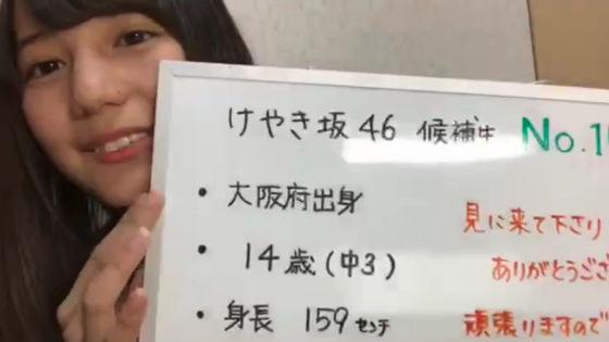 小坂菜緒のオーディション