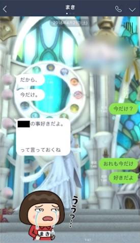後藤真希のLINEの内容FF14