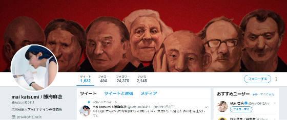 勝海麻衣のTwitterヘッダー画像