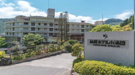チョコプラ松尾の両親は箱根のホテル