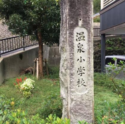 チョコプラ松尾は箱根温泉小学校