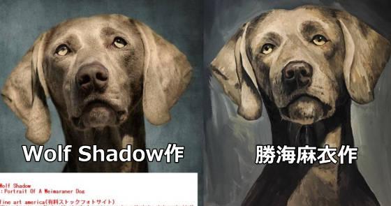 勝海麻衣の盗作疑惑の比較犬の盗作2