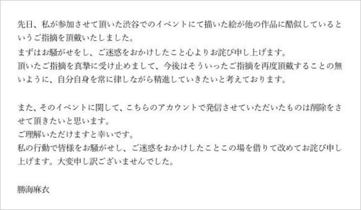 勝海麻衣の盗作疑惑のお詫び文書