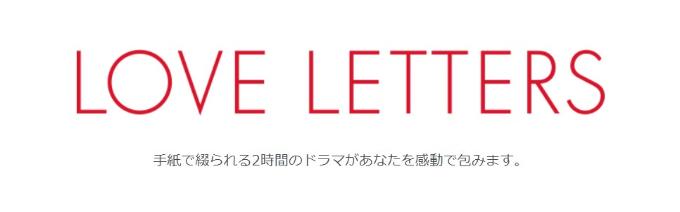 ラヴ・レターズ(LOVE LETTERS)