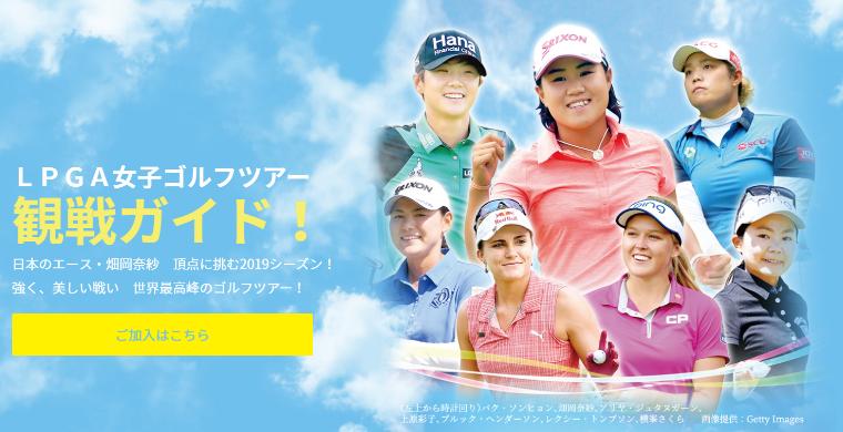 WOWOWなら女子ゴルフツアーLPGAの観戦ガイド