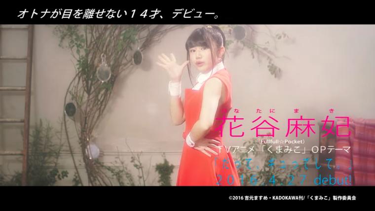 花谷麻妃の画像 p1_12