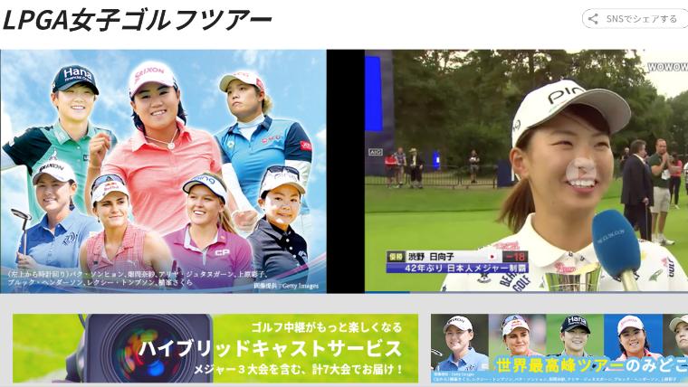 WOWOWなら女子ゴルフツアーLPGAに絞っている