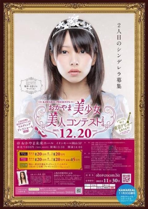 桜井日奈子さんが美少女グランプリになった翌年の岡山美少女美人コンテスト