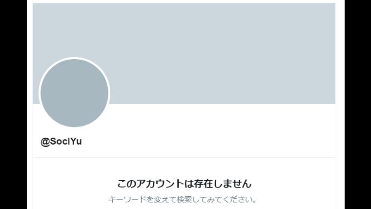 古谷有希子Twitterアカウント