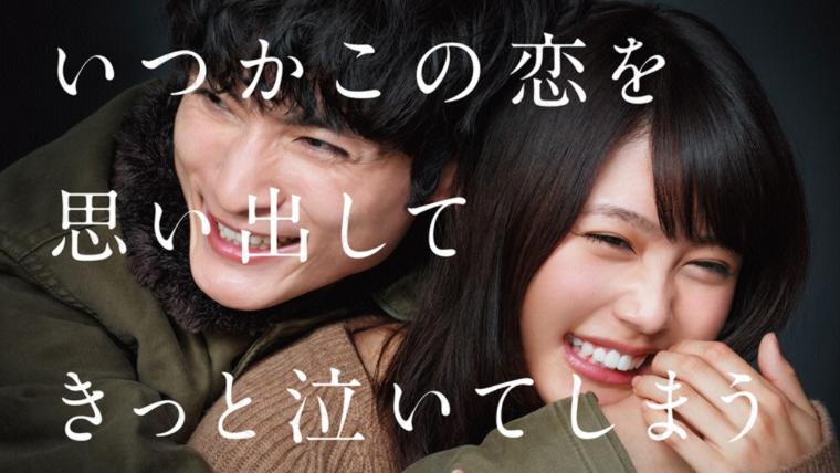 永野芽郁のドラマや映画の動画配信は?どこがお得か徹底比較!2