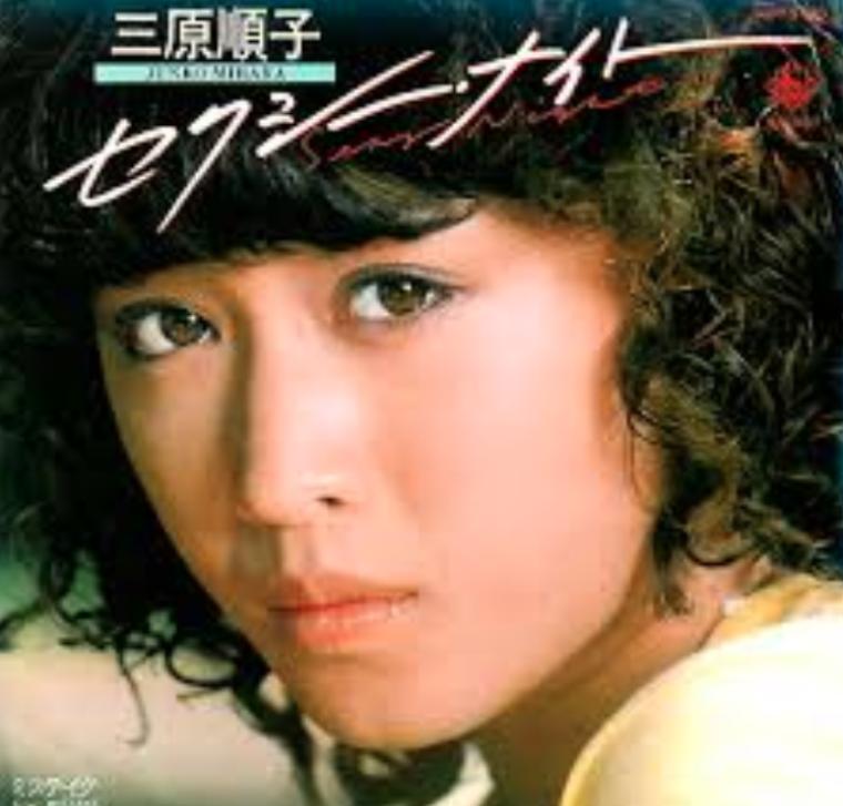 三原じゅん子の若い頃のセクシーナイト01